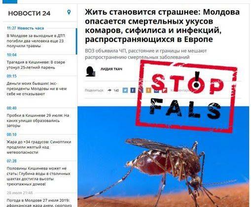 Фейк: Европу атакует сифилис