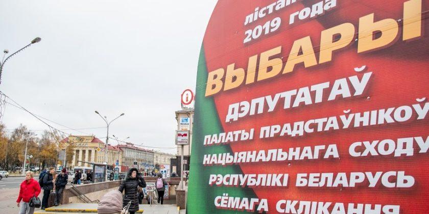 """""""Не загон, а агитация"""": что происходит на выборах в парламент Беларуси"""