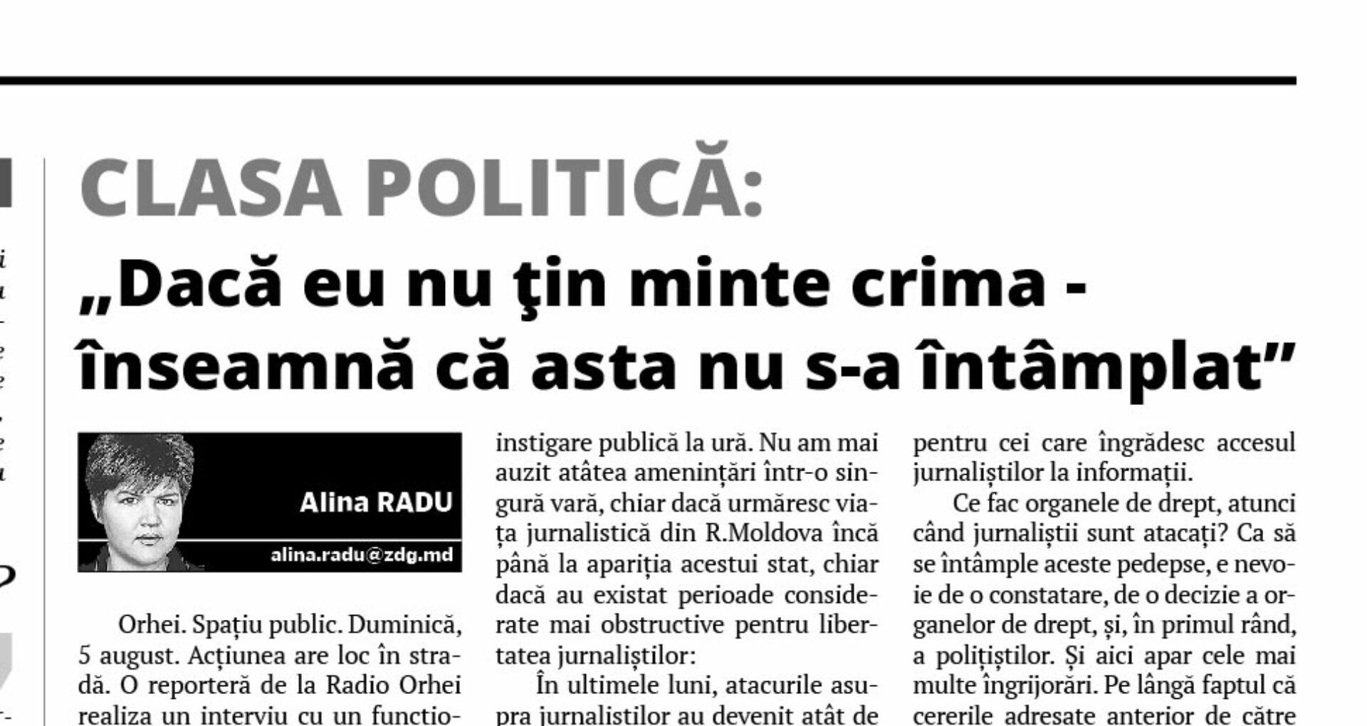 """Clasa politică: """"Dacă eu nu ţin minte crima — înseamnă că asta nu s-a întâmplat"""""""